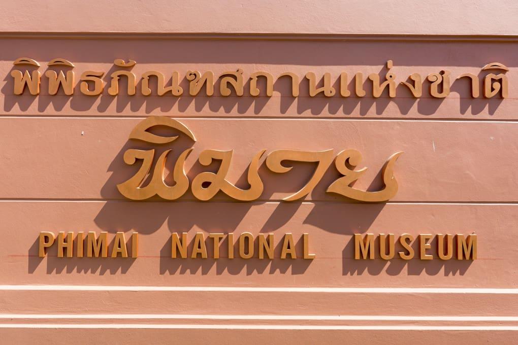 Phimai National Museum Eingangsschild
