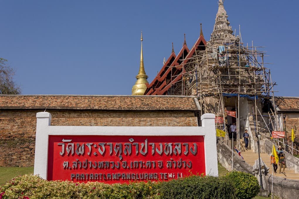Eingang zu einem besonderen Tempelkomplex - Wat Phrathat Lampang Luang