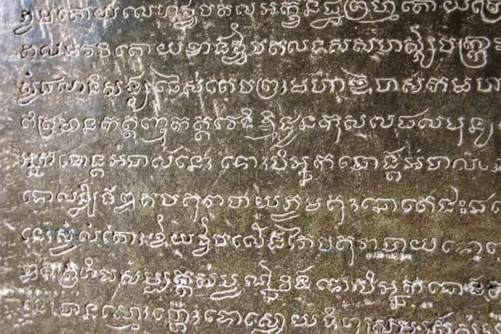 Tempeltext Angkor Wat In Sanskript