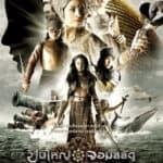 Die Geschichte Thailands - Teil 6